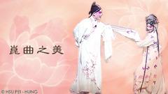 The Beauty of Kunqu Opera | 崑曲之美