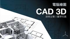 電腦繪圖CAD 3D