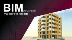 工程資訊管理 BIM 應用