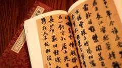 東坡詞 (Ci Poetry of Su Dong Po)