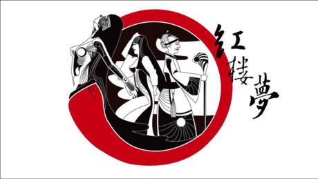 国立台湾大学公开课《红楼梦》