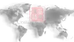 Chinese-logo-new