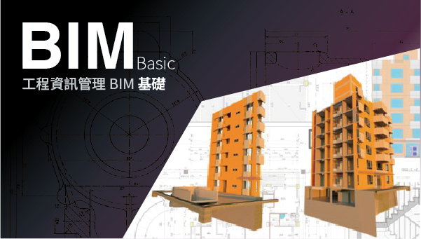工程資訊管理 BIM 基礎 (BIM-based project information management)