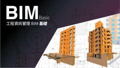 工程資訊管理 BIM 基礎
