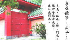 東亞儒學─孟子:1 (East Asian Confucianisms: Mencius 1)